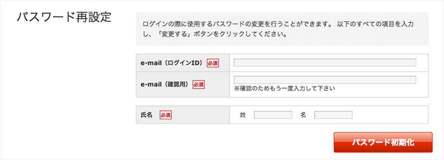 E-mailアドレスを入力