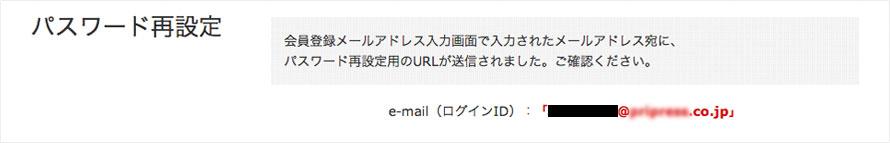 メールの確認