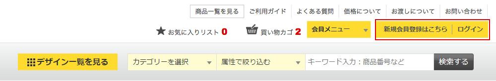 前回と同一商品の追加注文の手順①