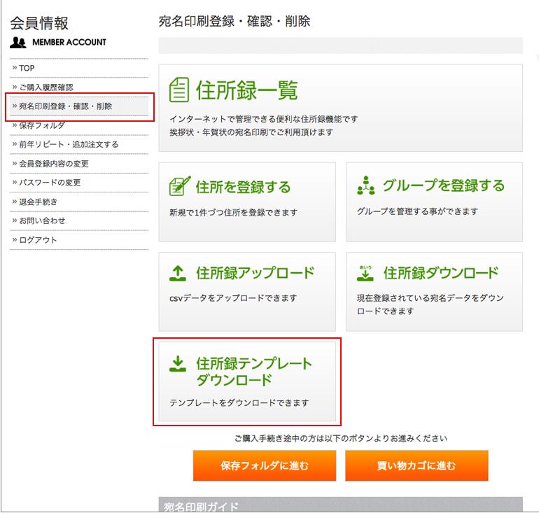 Web上で登録する注文手順 宛名ガイド